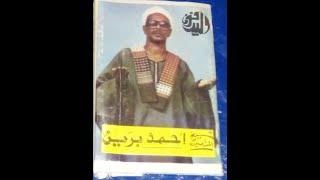 تحميل اغاني فيديو الشيخ احمد برين حفلة الشيخ الطواب جزء 9 MP3