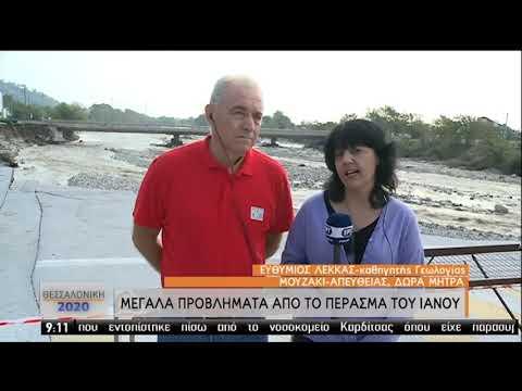 «Ιανός»   Ε. Λέκκας: Χρειάζεται επανασχεδιασμός των περιοχών που καταστράφηκαν   20/09/20   ΕΡΤ