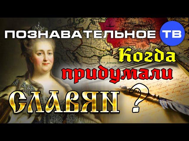 Неудобная история: Когда придумали славян?