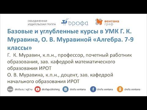 Базовые и углубленные курсы в УМК Г. К. Муравина, О. В. Муравиной «Алгебра. 7-9 классы»