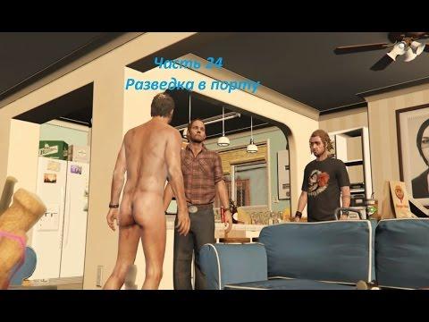 GTA 5 прохождение На PC - Часть 24 - Разведка в порту