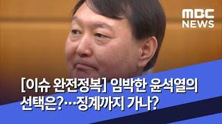 [이슈 완전정복] 임박한 윤석열의 선택은?…징계까지 가나? (2020.07.06/뉴스외전/MBC)