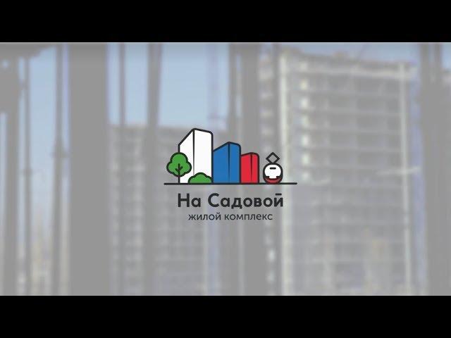 Видео ЖК На Садовой