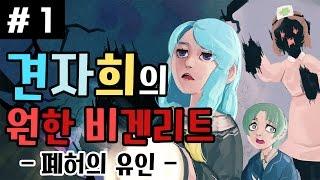 [견자희] 원한 비겐리트 - 폐허의 유인 -  #1