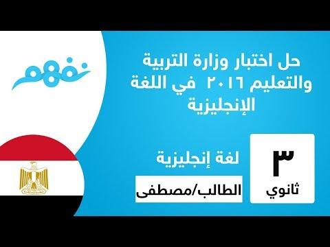 حل اختبار وزارة التربية والتعليم 2016  في اللغة الإنجليزية - للثانوية العامة - المنهج المصري - نفهم