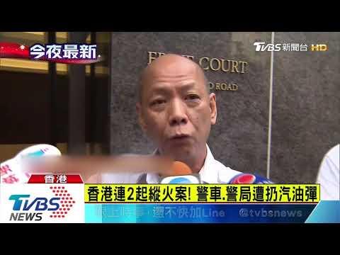 香港連2起縱火案! 警車、警局遭扔汽油彈