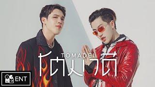 KANGSOMKS - โตมาดี (TOMADEI) feat. CDGUNTEE Prod. KANGSOMKS