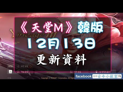 《韓版天堂M》12月13日更新詳情 新變身黑妖系列登場!! - BlueStacks 模擬器