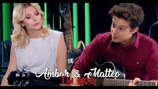 ►Ambar & Matteo    Ты моё