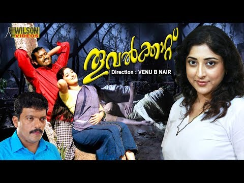 Thoovalkattu (2010)  Malayalam Full Movie | Romantic movie | Manoj K. Jayan | Lakshmi Gopalaswami |