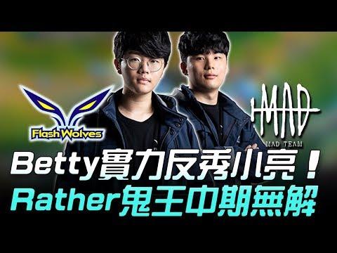 FW vs MAD Betty實力反秀小亮 Rather鬼王中期無解!Game 1