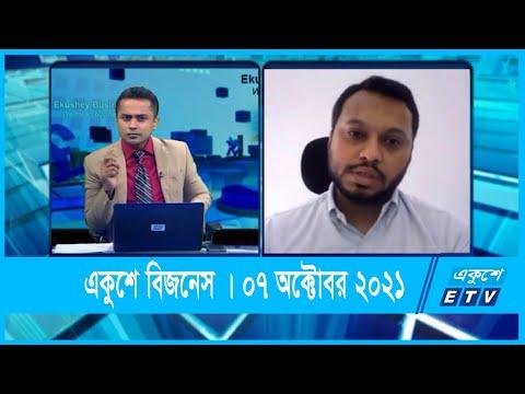 একুশে বিজনেস || মিজানুর রহমান || 07 October 2021 || ETV Business