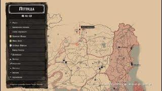 Red Dead Redemption 2 Парящий Орёл