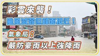 午後迎暴雨!彩雲颱風「今晚-清晨」最接近