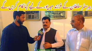 Today Interview With Barrister Sultan Son Yasir Sultan About Election in Mirpur