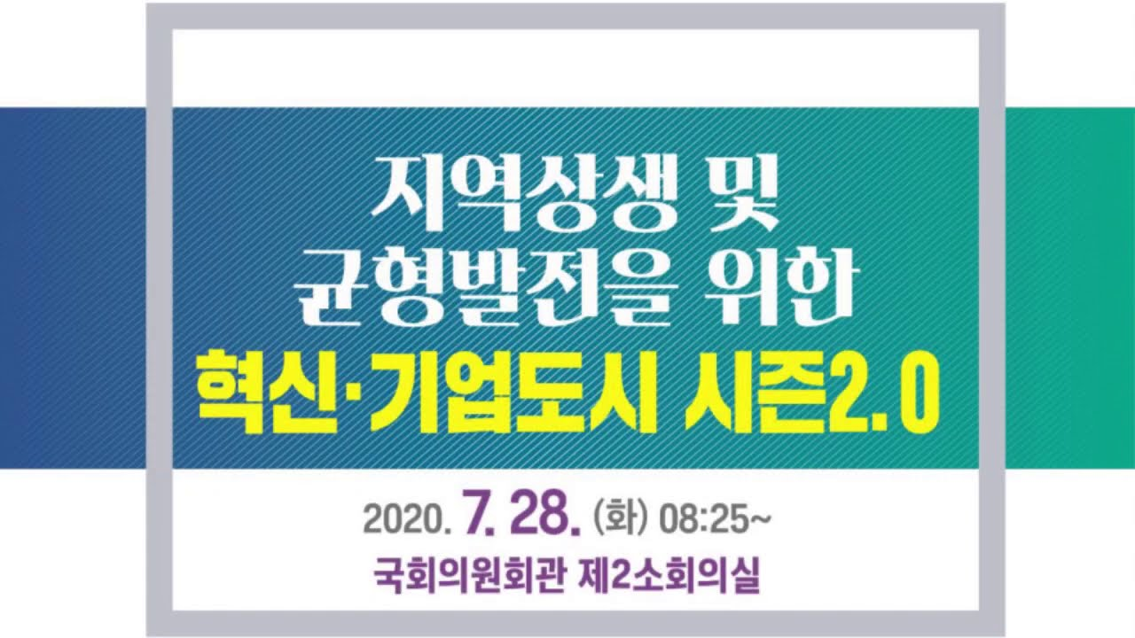 혁신·기업도시 제1차 토론회(2020.07.28.)