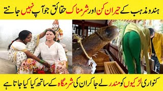 Amazing Temples Of India | History Of Indian Temples In Urdu/Hindi