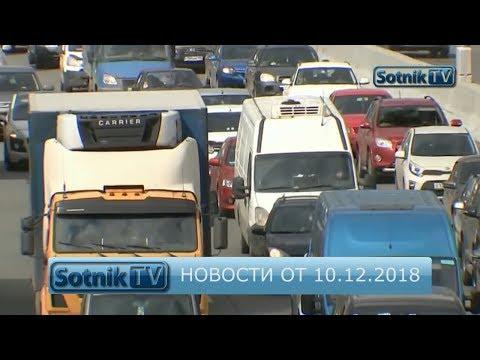 НОВОСТИ. ИНФОРМАЦИОННЫЙ ВЫПУСК 10.12.2018