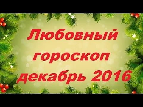 Гороскоп 2017 коза водолей женщина