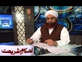 Ahkam e Shariat Live 18 February 2017 Topic Questions n Answers