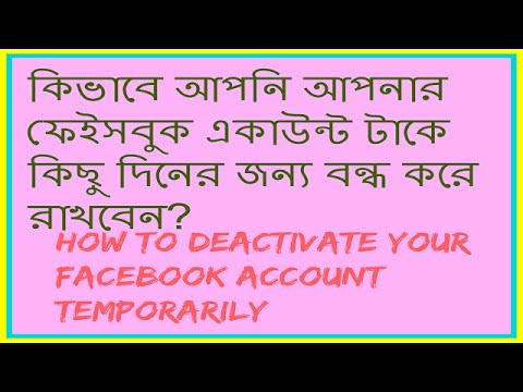 how to deactivate facebook account temporarily in bengali/bangla by any solution in bengali