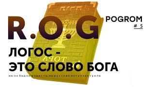R.O.G. Pogrom #5 — Логос - это Слово Бога