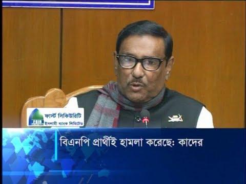 বিএনপি প্রার্থীই প্রতিপক্ষের অফিসে হামলা করেছে: ওবায়দুল কাদের | ETV News