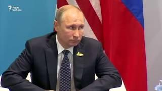 О чем Путин и Трамп говорили на первой встрече