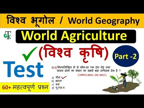 World Geography :  विश्व कृषि (World Agriculture) |  Part -2