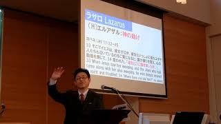 2018 0218 「新たな出発」-2 ヨハネ11:32~45 天野弘昌師