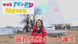 【アミンチュニュース】滋賀県の会社が作った滋賀県産ボートが誕生