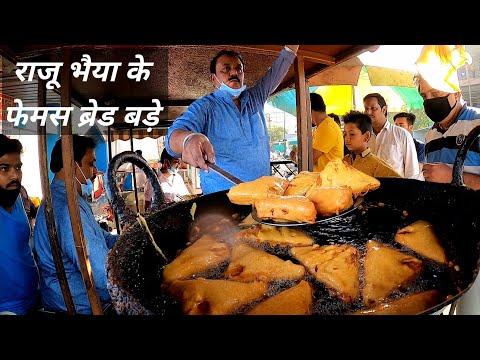 दंग रह जाएंगे आप भीड़ देखकर राजू भैया के फेमस ब्रेड बड़े ₹12 में। Best StreetFood Motivational Video
