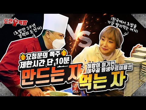 SUB)🔥만드는자VS먹는자🔥 초밥집 사장님께서 평생 무료 이용권을 걸고 도전을 신청해 오셨습니다. 히밥VS여우골 사장님Sushi restaurant owner VS Heebab히밥