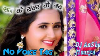 No Voice Tag Rajkamal Basti Style Mix New Bhojpuri Hard Song Dj Anshu Maurya Kushmauni No 1