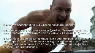 В новом трейлере фильма Стекло показали Зверя