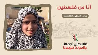 انتماء2020:رسائل العودة 10:أنا من فلسطين