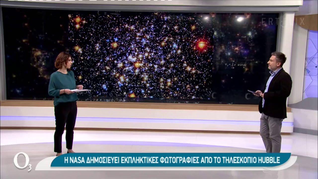 Εικόνες από το τηλεσκόπιο HUBBLE της NASA  | 16/12/2020 | ΕΡΤ