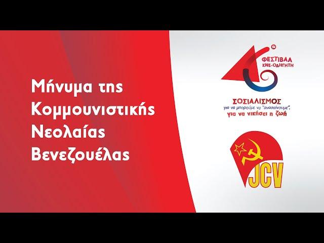 Μήνυμα της Κομμουνιστικής Νεολαίας Βενεζουέλας για το 46ο Φεστιβάλ ΚΝΕ-Οδηγητή