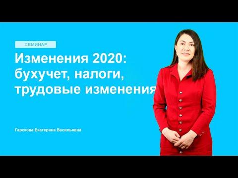 Изменения 2020: бухучет, налоги, трудовые изменения