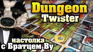 Dungeon Twister - настольная игра с Братцем Ву