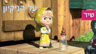 מאשה והדוב - על הניקיון 🎶 מיטב שירי ילדים 👚🚿 יוֹם הַכְּבִיסָה  (פרק 18)