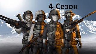 Друзья по Battlefield - 4 сезон - 7-13 серия - Battlefield Friends(без вставок рус.)(HD)