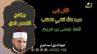 قال إنى عبد الله برنامج القصص الحق مع فضيلة الشيخ أحمد الصباغ