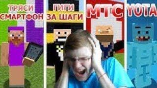 Реакция на Хэй Эмиральд(MineCraft). ТРЯСИ СМАРТФОН против YOTA против ГИГИ за ШАГИ против МТС