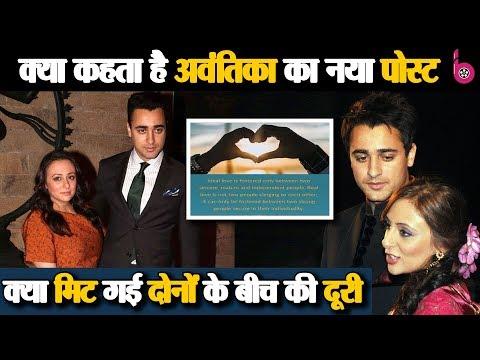 तलाक की खबरों के बीच Actor Imran Khan की Wife Avantika Malik का पोस्ट कर रहा है किस तरफ इशारा
