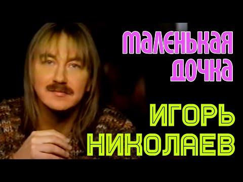 Игорь Николаев | МАЛЕНЬКАЯ ДОЧКА