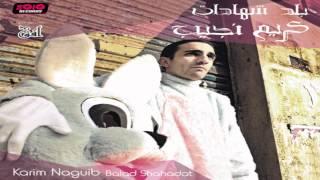 Karim Naguib - Balad Shahadat / كريم نجيب - بلد شهادات تحميل MP3