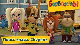 Поиск клада 🔦 Барбоскины ⛏ Сборник мультфильмов 2018