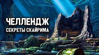 Skyrim - Интересные вещи о которых вы могли не знать + Челлендж ( Секреты Скайрима )