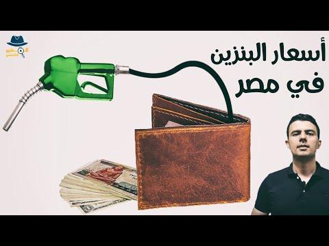 هل أسعار البنزين في مصر هتزيد تاني؟ وإيه أفضل طريقة للتوفير؟